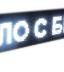 Светодиодный дисплей (бегущая строка), белого цвета , IP33, 50W (100х20х5 см) Артикул: 22099