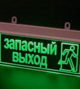Светодиодный указатель Запасный выход